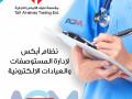 ntham-abks-ladar-almstshfyat-o-alaayadat-alalktrony-apex-e-clinic-small-1