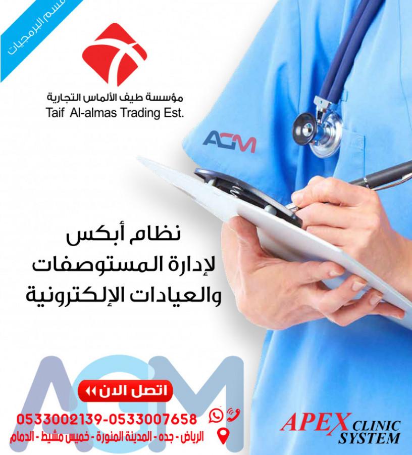 ntham-abks-ladar-almstshfyat-o-alaayadat-alalktrony-apex-e-clinic-big-1