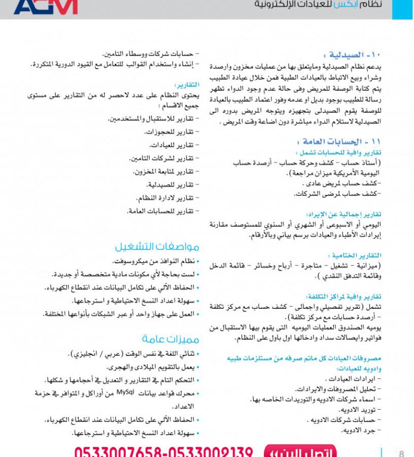 ntham-abks-ladar-almstshfyat-o-alaayadat-alalktrony-apex-e-clinic-big-7