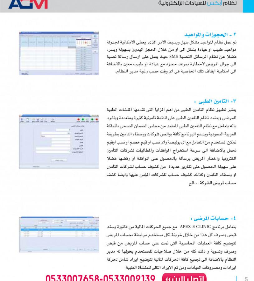 ntham-abks-ladar-almstshfyat-o-alaayadat-alalktrony-apex-e-clinic-big-4