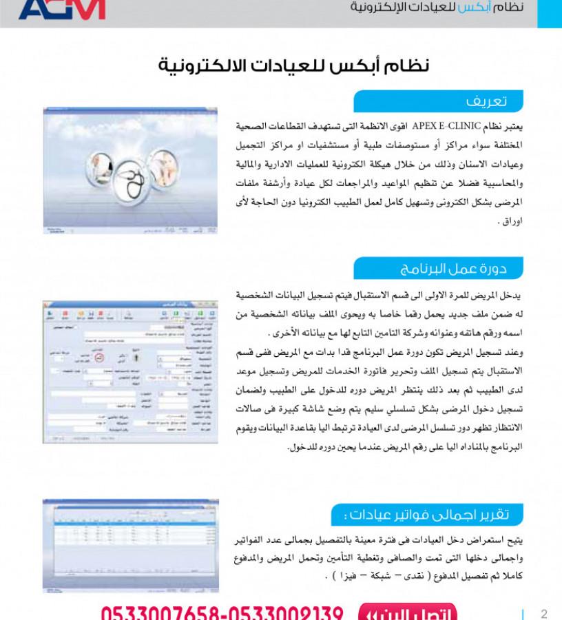 ntham-abks-ladar-almstshfyat-o-alaayadat-alalktrony-apex-e-clinic-big-0