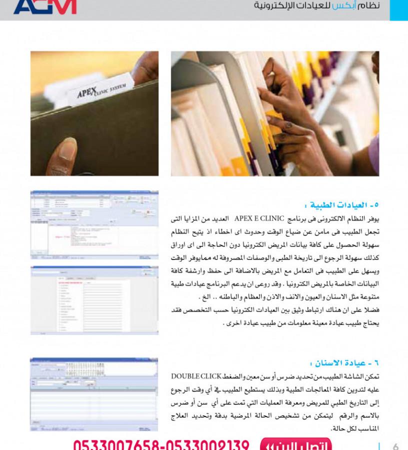 ntham-abks-ladar-almstshfyat-o-alaayadat-alalktrony-apex-e-clinic-big-5