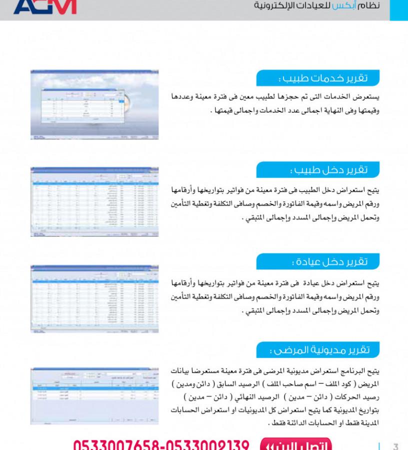 ntham-abks-ladar-almstshfyat-o-alaayadat-alalktrony-apex-e-clinic-big-2