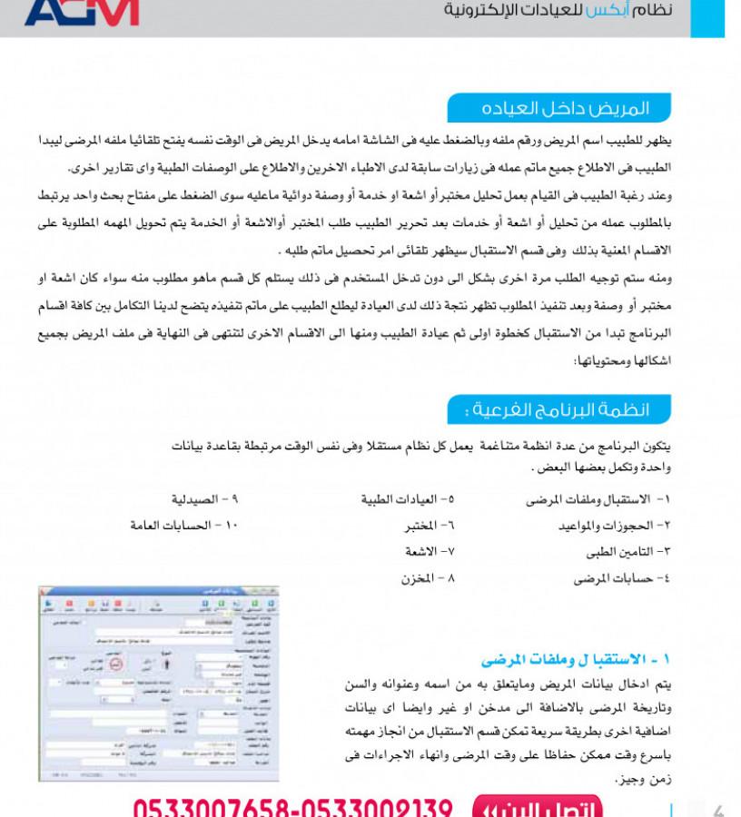 ntham-abks-ladar-almstshfyat-o-alaayadat-alalktrony-apex-e-clinic-big-3
