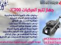 jhaz-ttbaa-almrkbat-jc200-maa-amkanyh-fasl-alhrkh-llsyarh-small-2