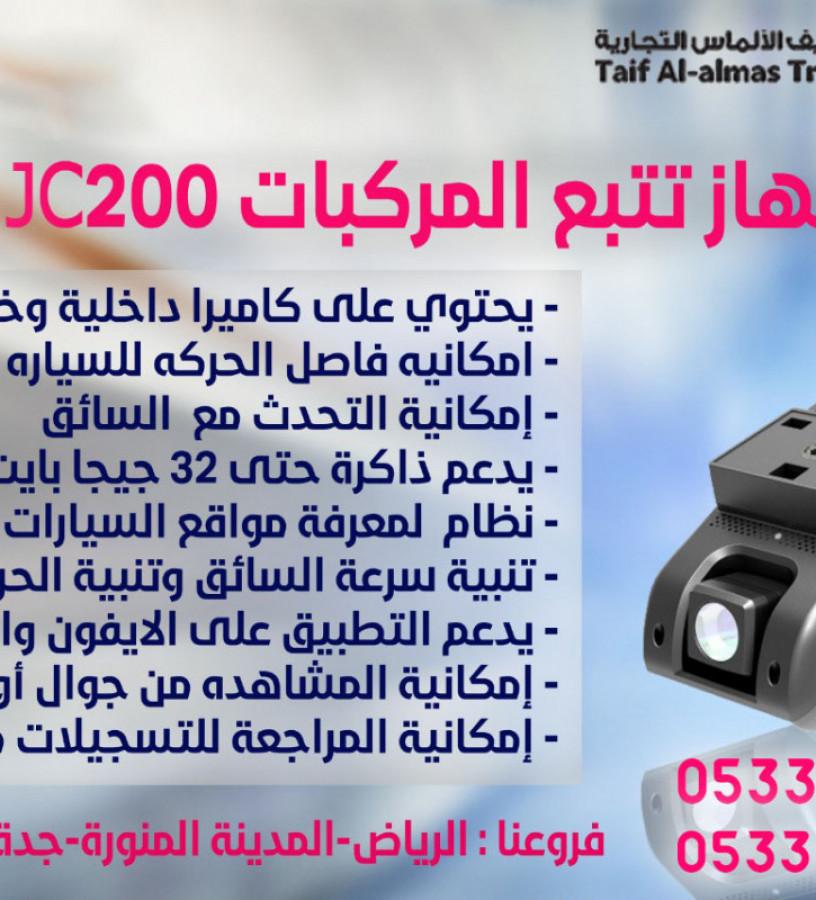 jhaz-ttbaa-almrkbat-jc200-maa-amkanyh-fasl-alhrkh-llsyarh-big-2
