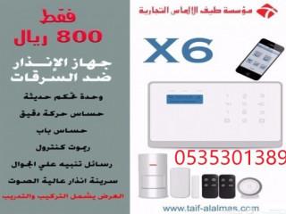 جهاز انذار ضد السرقات جهاز X6