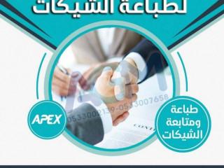 نقدم لكم احدث برنامج ابكس لتصميم وطباعة الشيكات APEX CHEQUES