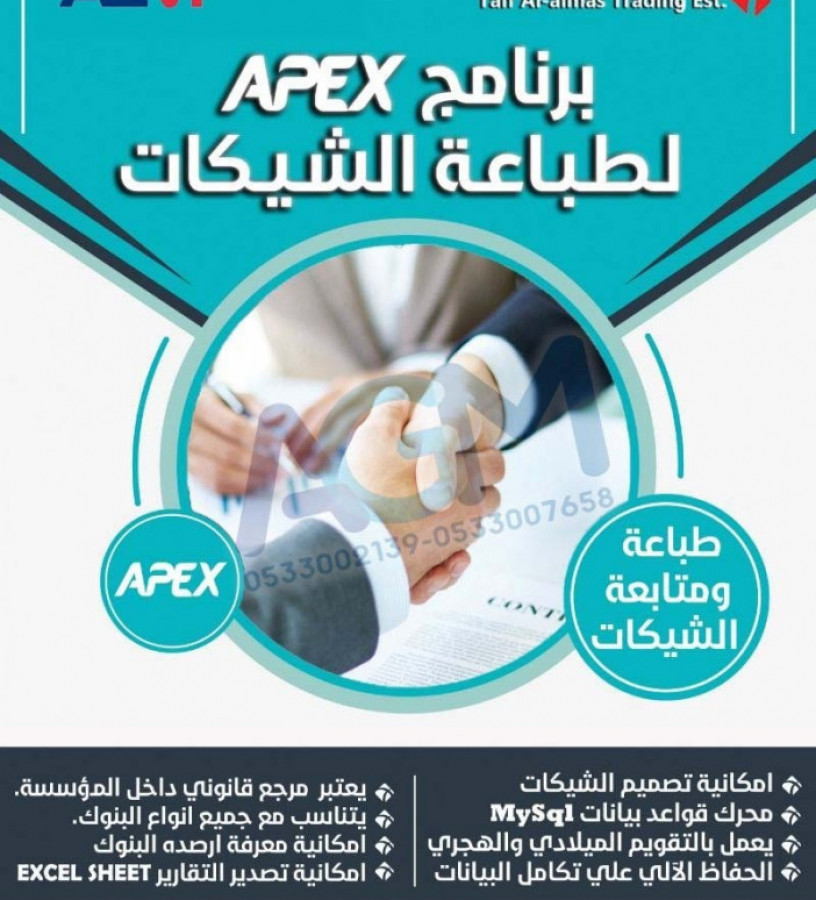 nkdm-lkm-ahdth-brnamj-abks-ltsmym-otbaaa-alshykat-apex-cheques-big-6