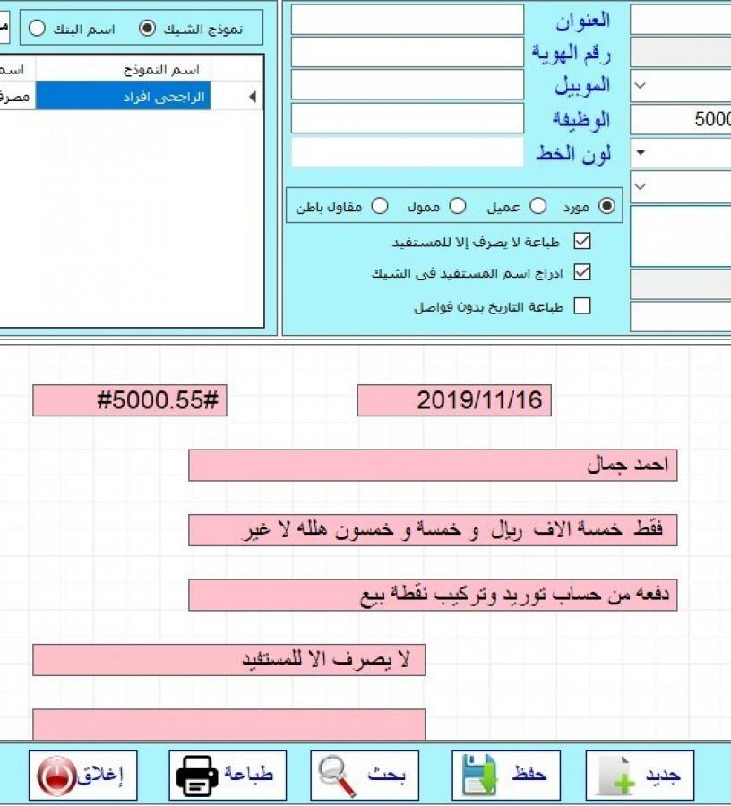 nkdm-lkm-ahdth-brnamj-abks-ltsmym-otbaaa-alshykat-apex-cheques-big-1
