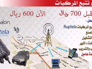 جهاز تتبع السيارات و المركبات لحمايتها من السرقه 600 ريال