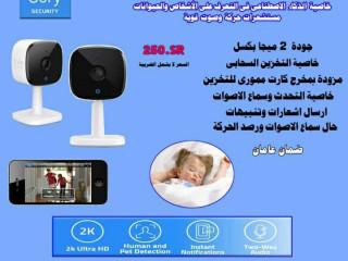 كاميرات مراقبه لحماية الاطفال بخاصية الاذكاء الاصطناعى