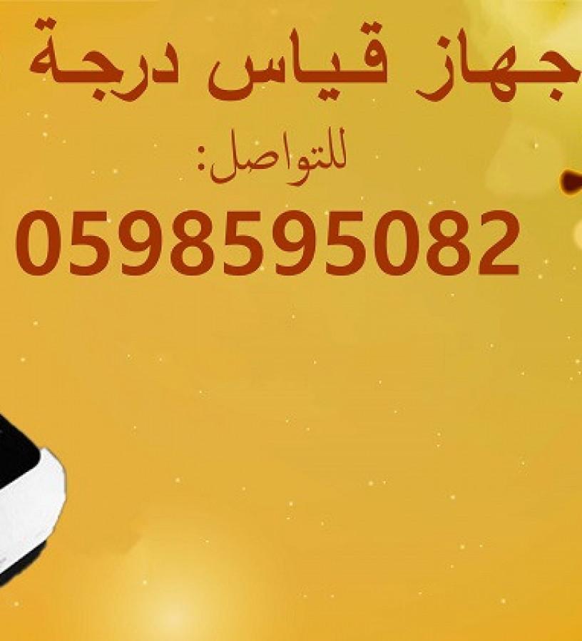 jhaz-kyas-drj-alhrar-aaal-aljod-big-1
