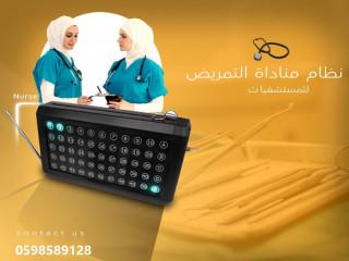 جهاز المناداة اللاسلكي للمستشفيات