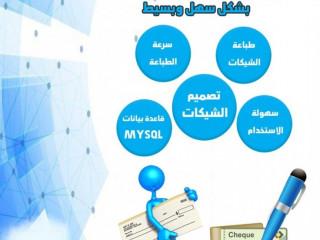 برنامج طباعة الشيكات الجديد Apex Cheques