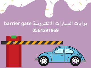 اسعار بوابات مواقف السيارات الذكية0564291869