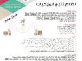 ahsl-alan-aal-jhaz-ttbaa-alsyar-alaorb-balbtary-barkhs-alasaaar-small-1