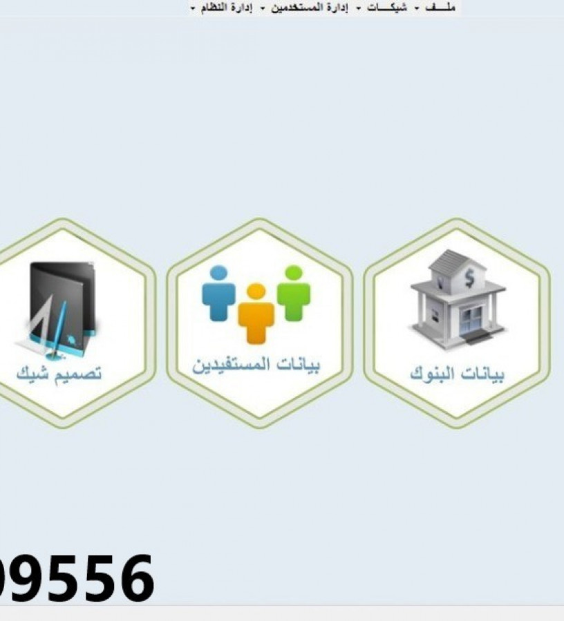 brnamj-tbaaa-alshykat-aljdyd-apex-cheques-big-0