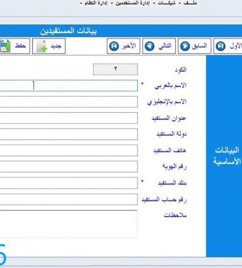 brnamj-tbaaa-alshykat-aljdyd-apex-cheques-big-4