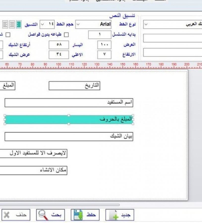 brnamj-tbaaa-alshykat-aljdyd-apex-cheques-big-3