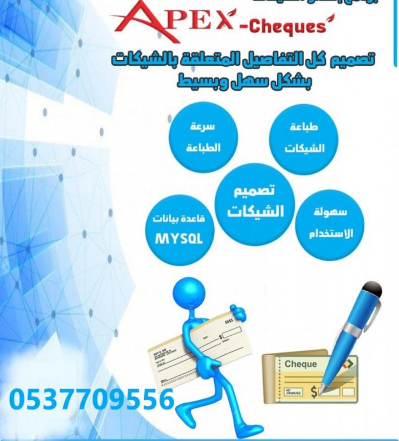 brnamj-tbaaa-alshykat-aljdyd-apex-cheques-big-5