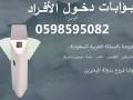boabat-dkhol-okhroj-alafrad-basaaar-mmyz-small-3
