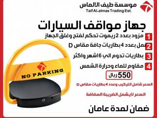 احصل الان على المصد لحل ازمة المواقف بافضل سعر بالسعودية