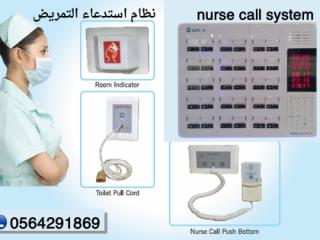اسعار مناداة التمريض
