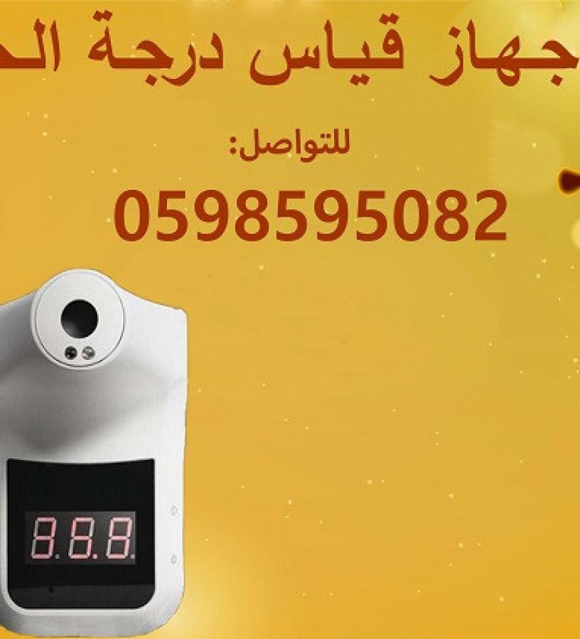 jhaz-kyas-drj-alhrar-aaal-aljod-big-0