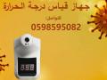 jhaz-kyas-drj-alhrar-aaal-aljod-small-0