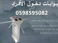 boabat-dkhol-okhroj-alafrad-basaaar-mmyz-small-4