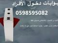 boabat-dkhol-okhroj-alafrad-basaaar-mmyz-small-0
