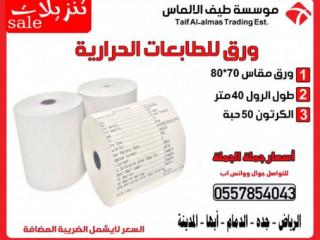 طابعة الفواتير الحرارية و ورق الرول للكاشير بافضل سعر بالسعودية