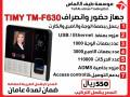 aard-jhaz-albsm-tm-f630-ydaam-bramj-alshab-small-1