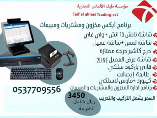 عرض رمضان على جهاز الكاشيرشاشة تتش للمحلات التجارية