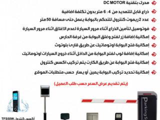 بوابات مرور سيارات بوابات باركينج بافضل سعر بالسعودية مع التركيب