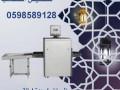 aks-ray-jhaz-kashf-alhkaeb-small-0