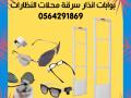 asaaar-boabat-mnaa-srk-almhlat-oalmtajr-small-1