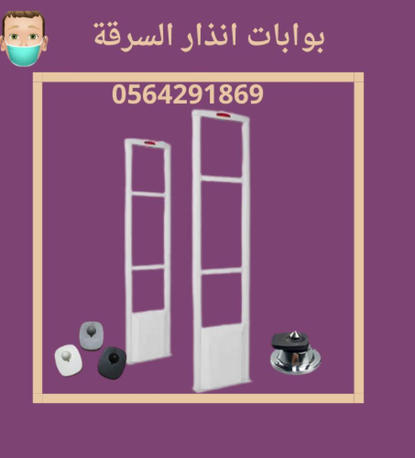 asaaar-boabat-mnaa-srk-almhlat-oalmtajr-big-0