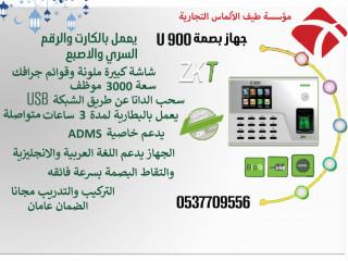 عرض رمضان على احدث اجهزة البصمه بصمة الحضور والانصراف ZKTeco u-900