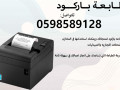 tabaa-alaysalat-alhrary-small-2