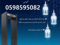 boabat-kshf-almaaadn-almmyz-small-2