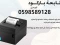 tabaa-alaysalat-alhrary-small-3