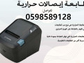 tabaa-alaysalat-alhrary-small-4
