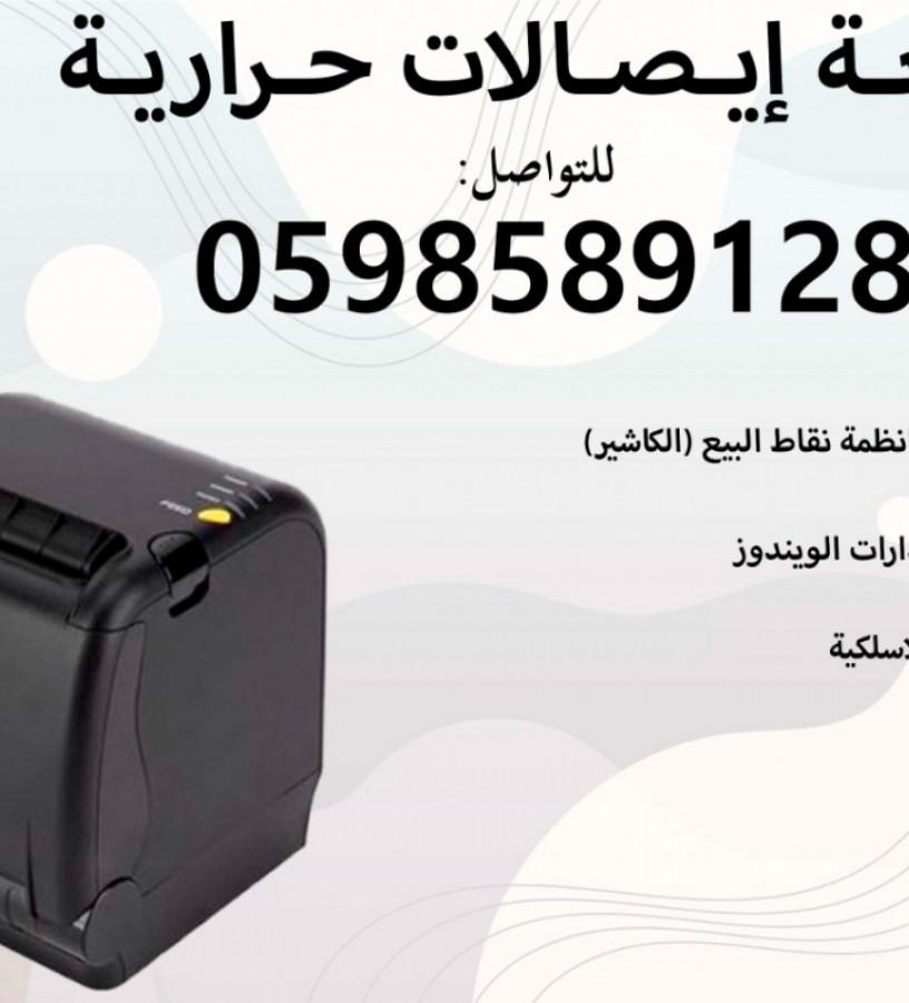 tabaa-alaysalat-alhrary-big-2