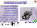 jhaz-ttbaa-almrkbat-jc200-maa-amkanyh-fasl-alhrkh-llsyarh-small-0
