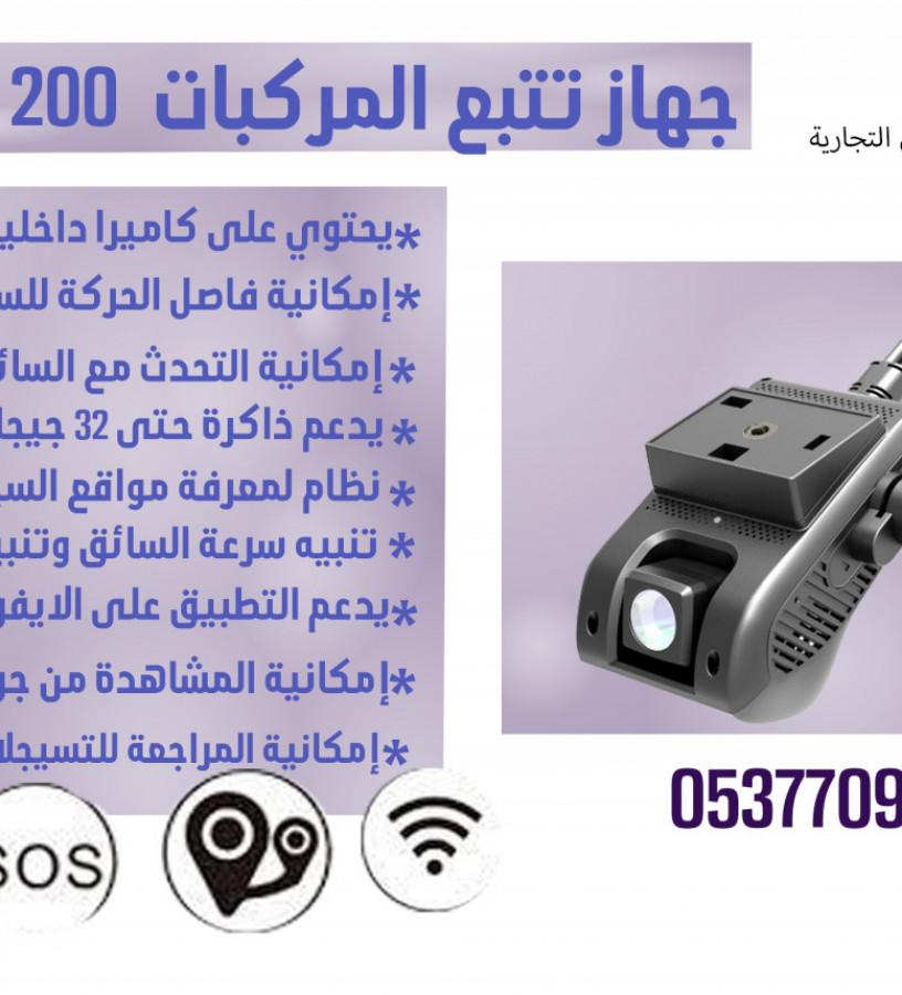 jhaz-ttbaa-almrkbat-jc200-maa-amkanyh-fasl-alhrkh-llsyarh-big-0
