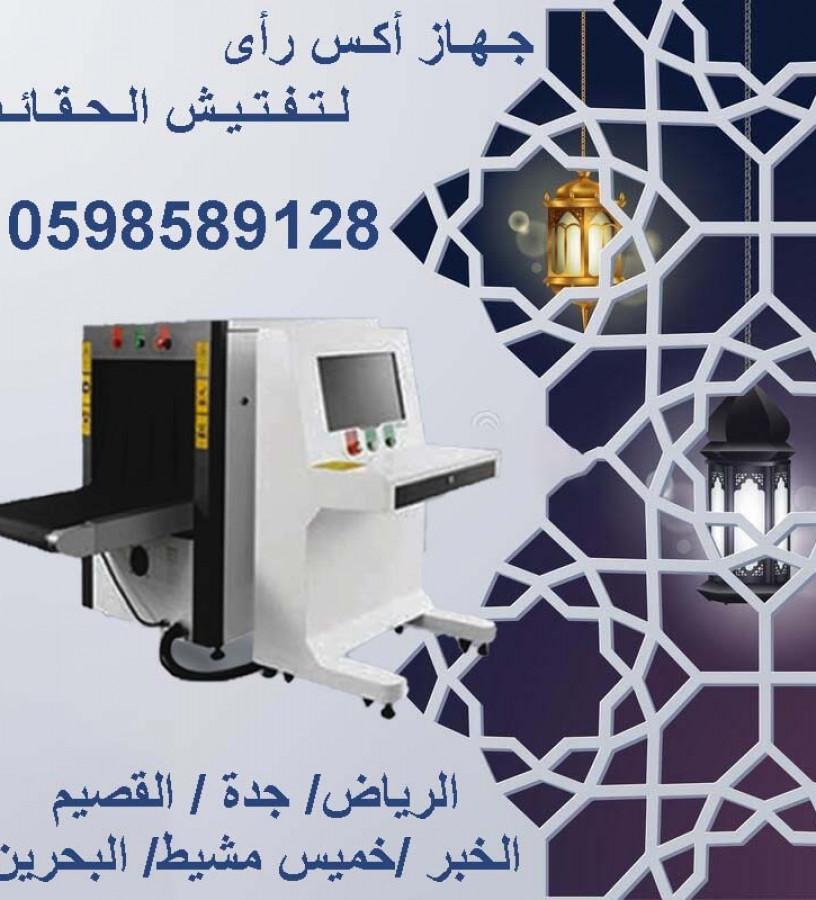 aks-ray-jhaz-kashf-alhkaeb-big-1