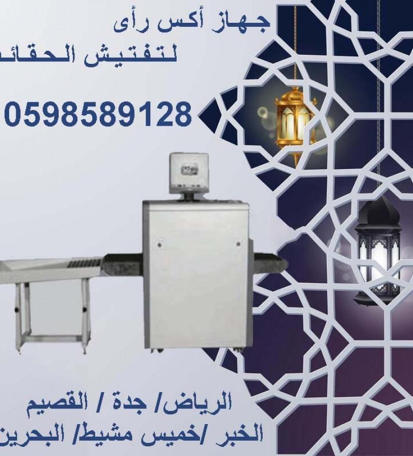 aks-ray-jhaz-kashf-alhkaeb-big-0