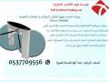 jhaz-tftysh-alhkaeb-boabat-kshf-almaaadn-omror-alafrad-boabat-moakf-syarat-small-2